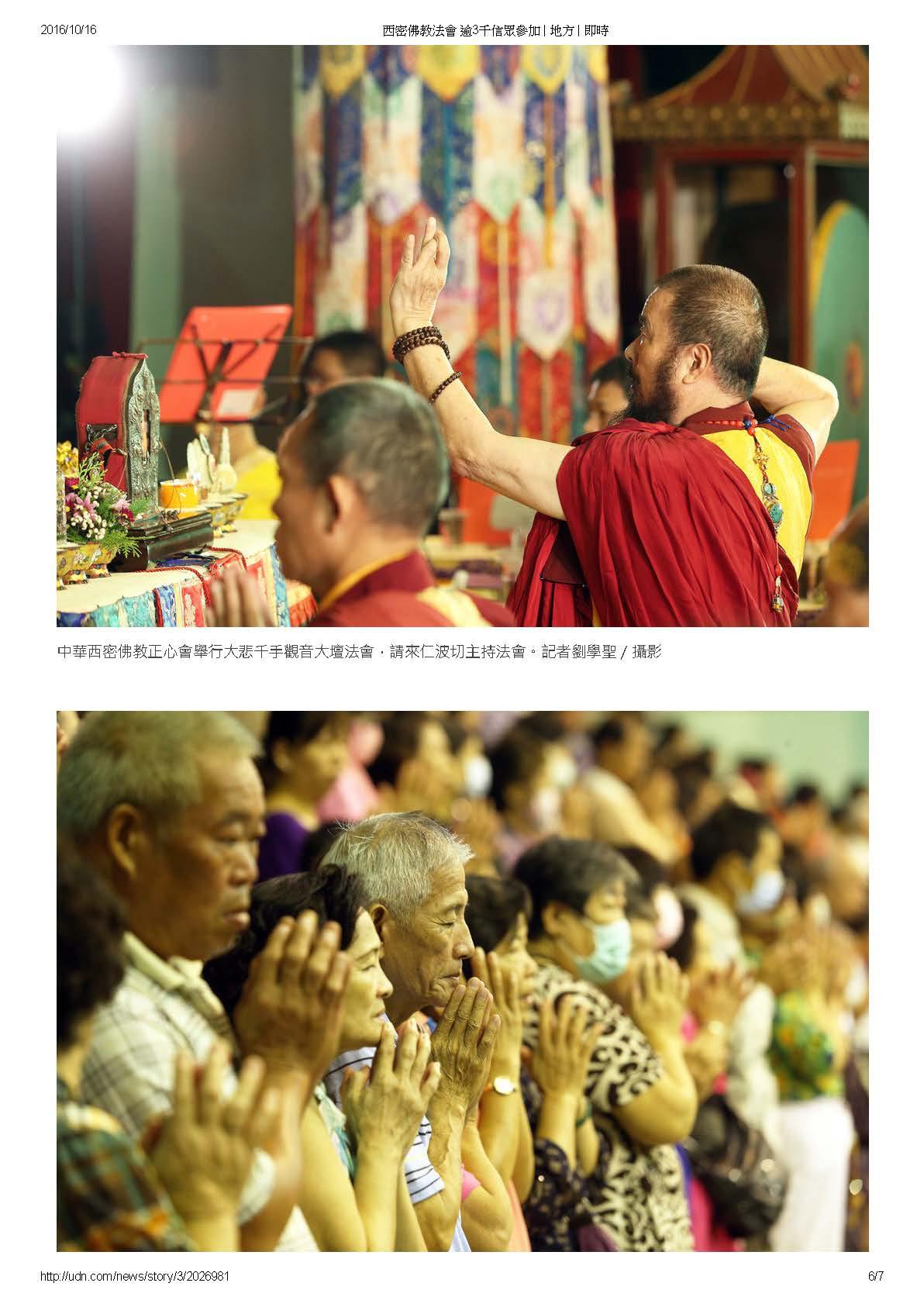〔聯合新聞網〕西密佛教法會 逾3千信眾參加