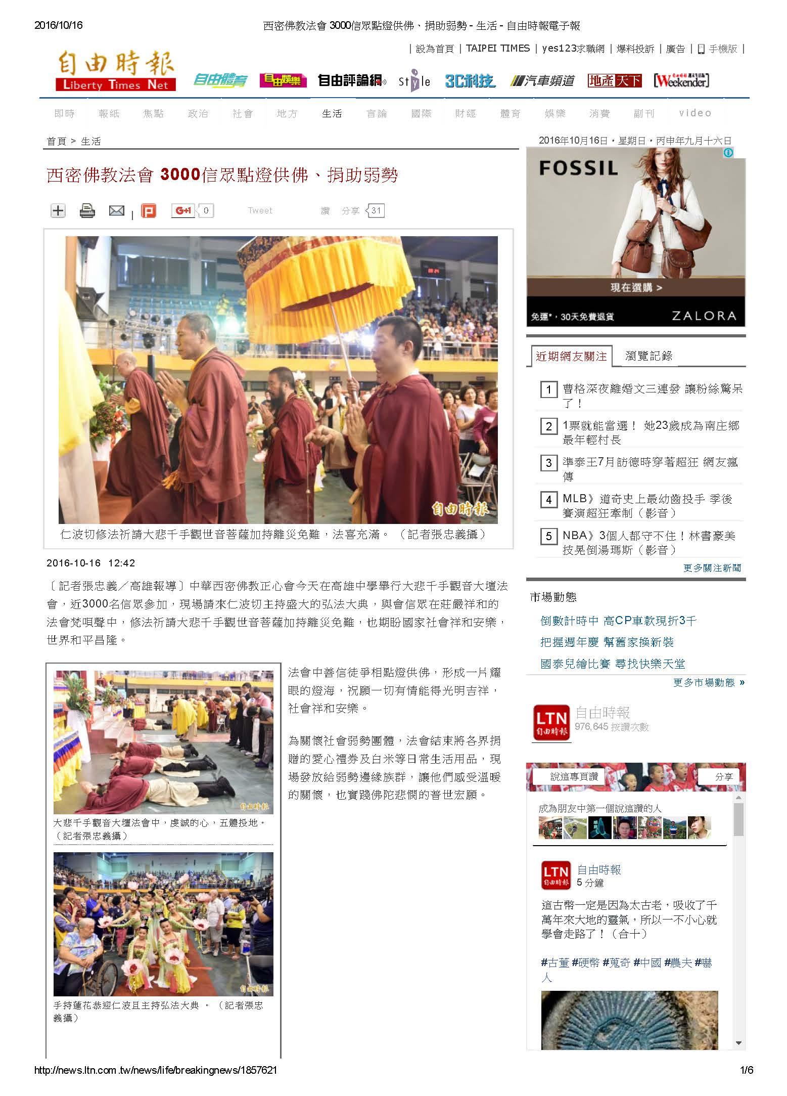 佛教法會 3000信眾點燈供佛、捐助弱勢