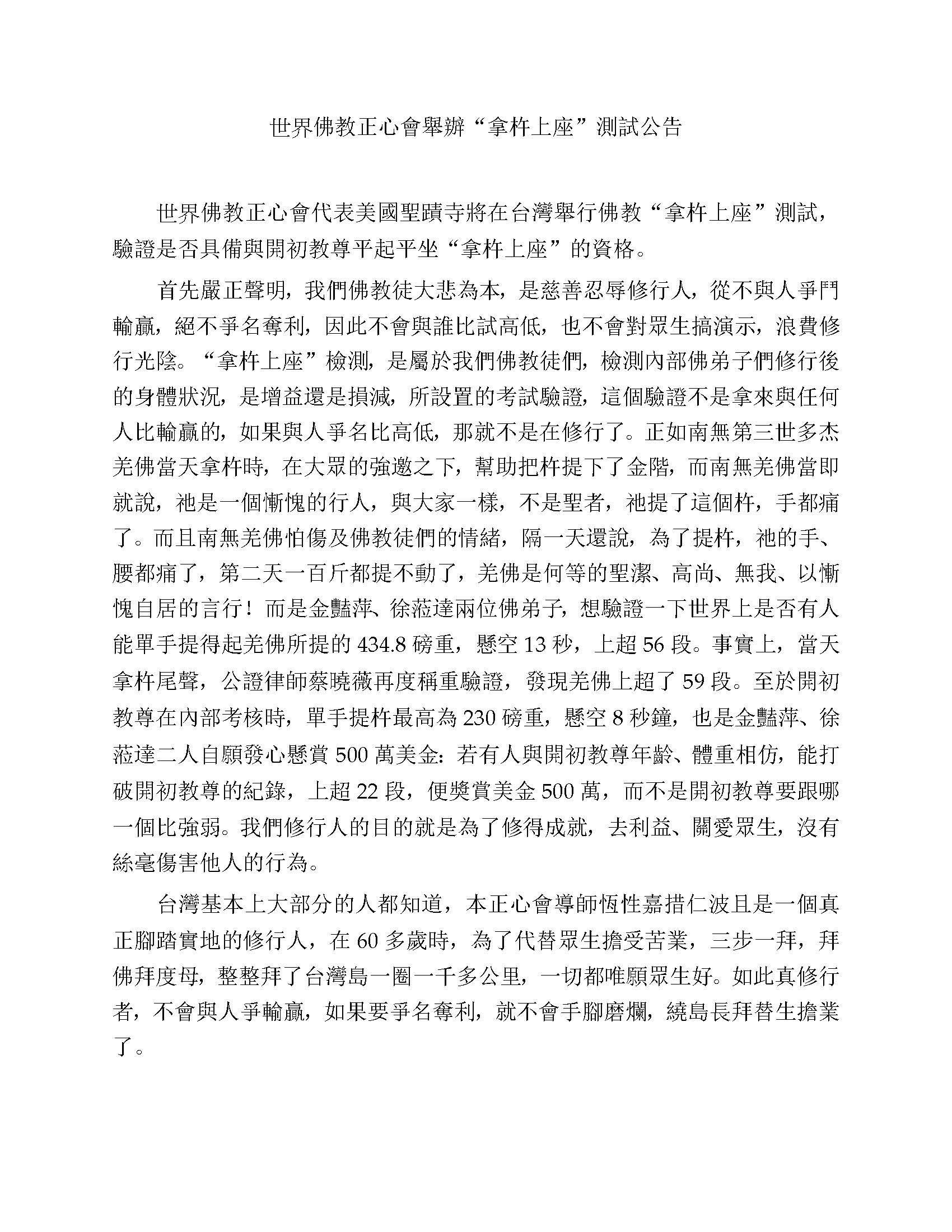 """世界佛教正心會舉辦""""拿杵上座""""測試公告_頁面_1"""