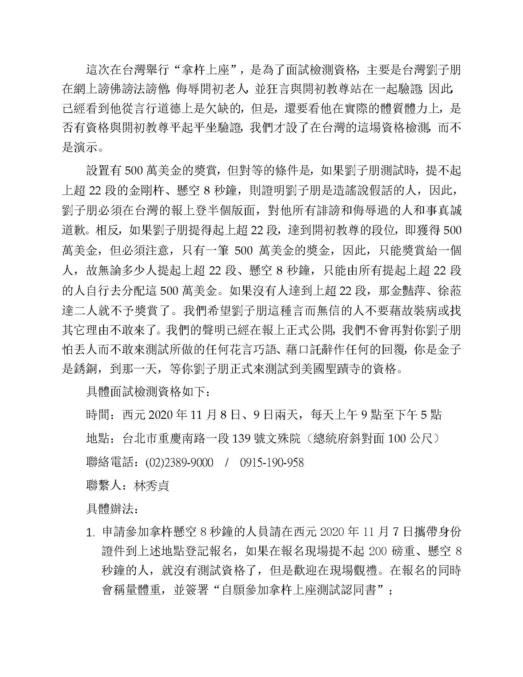 """世界佛教正心會舉辦""""拿杵上座""""測試公告_頁面_2"""