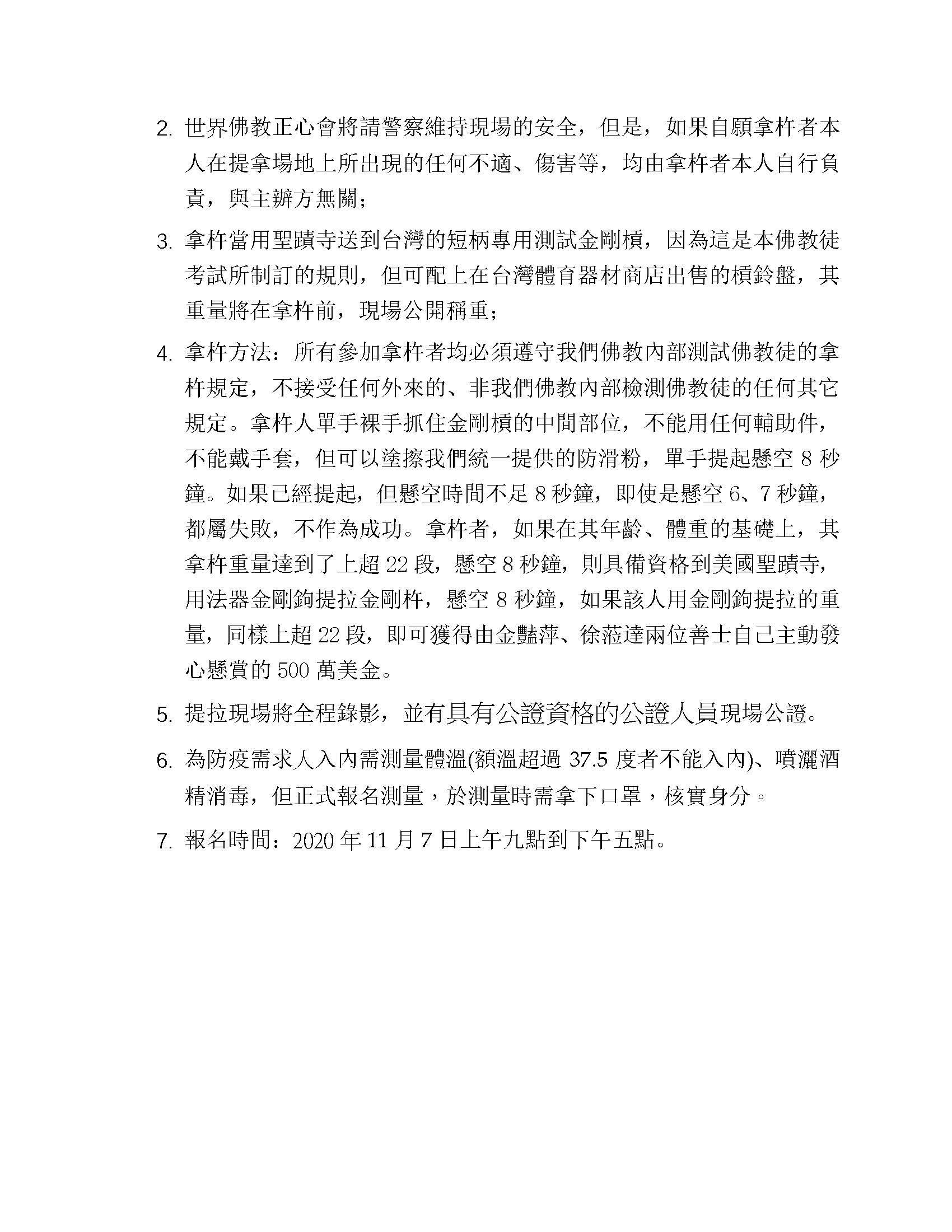 """世界佛教正心會舉辦""""拿杵上座""""測試公告_頁面_3"""