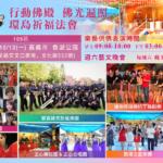 行動佛殿樂藝供佛-2020嘉義香湖公園