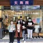 台北文殊院發水歡度國慶日