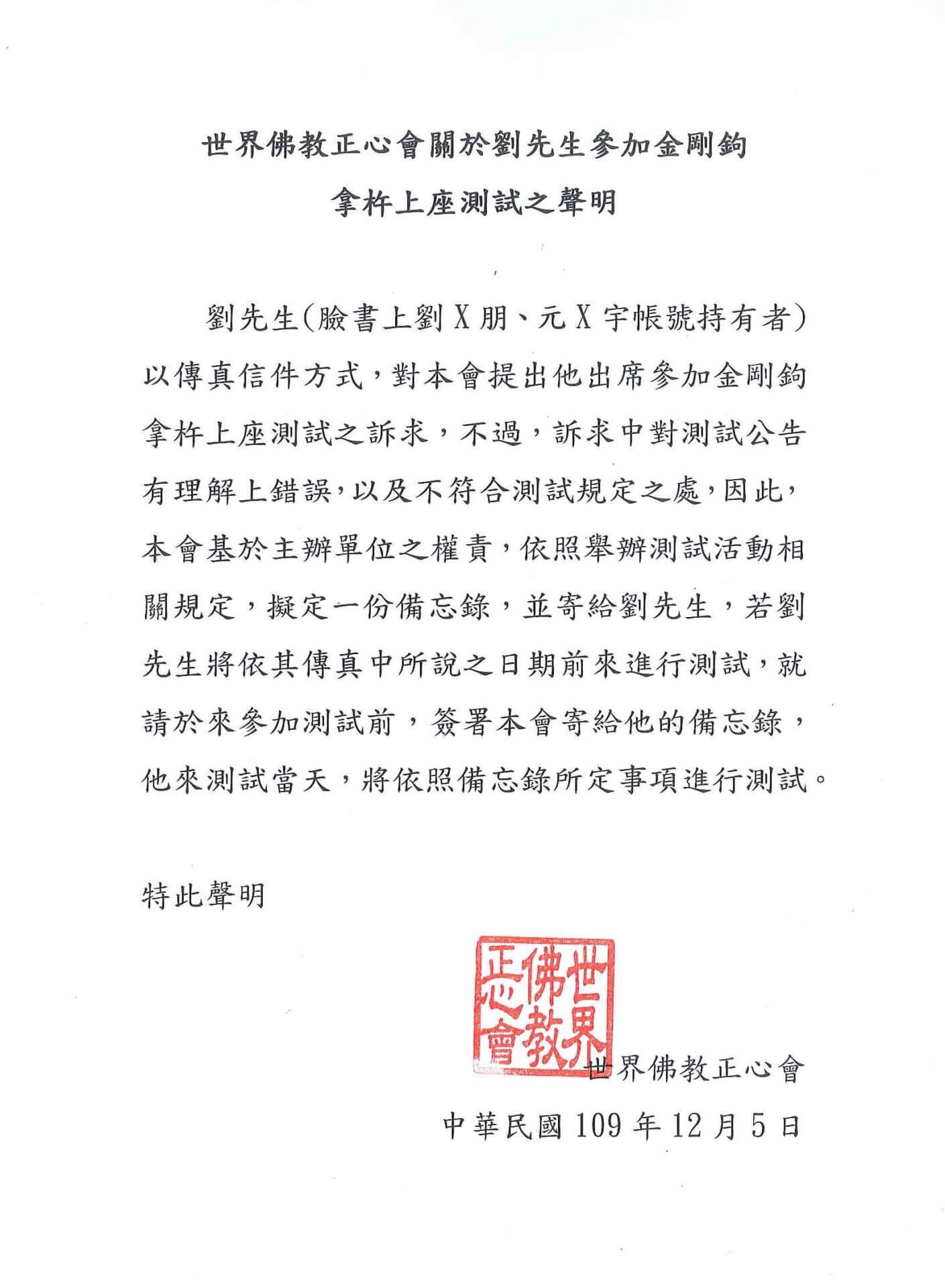 世界佛教正心會關於劉先生參加金剛鉤聲明
