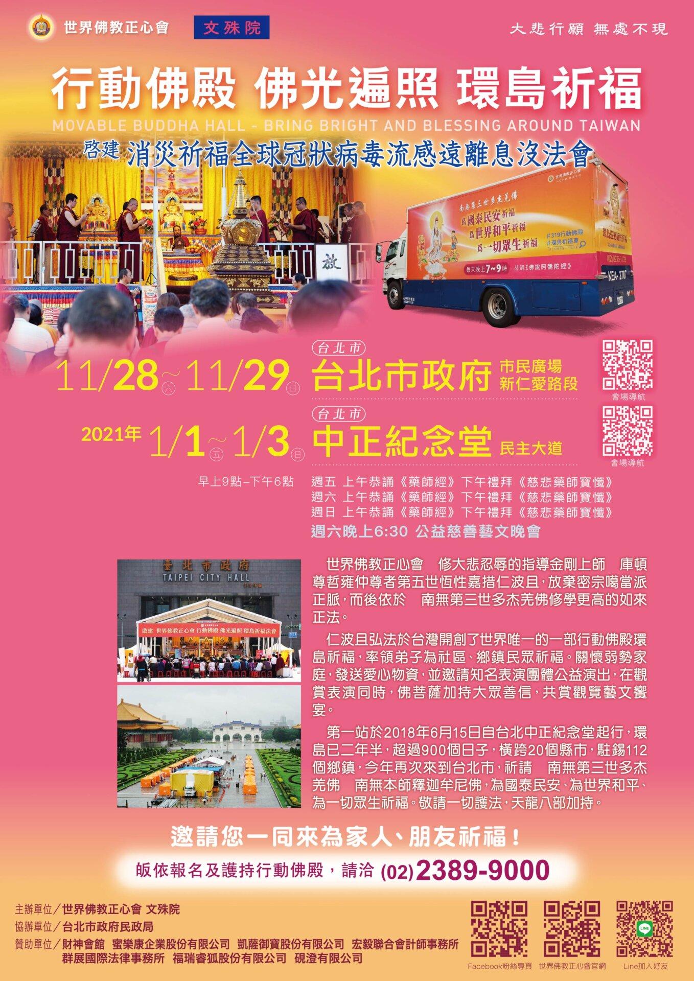 行動佛殿 佛光遍照 環島祈福-2020台北
