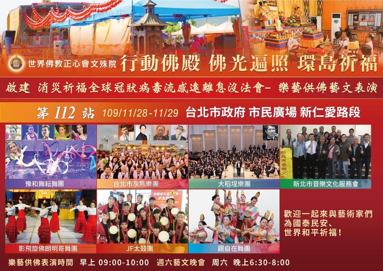 行動佛殿 樂藝供佛-2020台北市政府