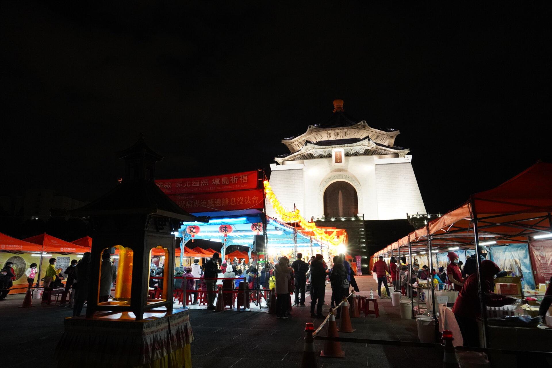 行動佛殿117站台北中正紀念堂,啟建全球新冠狀病毒疫情早日遠離息沒消災祈福法會,公益晚會