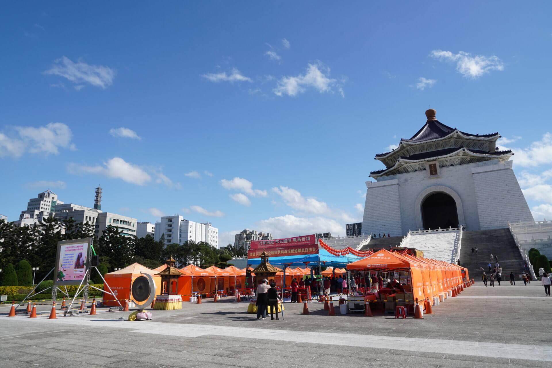 行動佛殿117站重回台北中正紀念堂,啟建全球冠狀病毒流感遠離息沒消災祈福法會