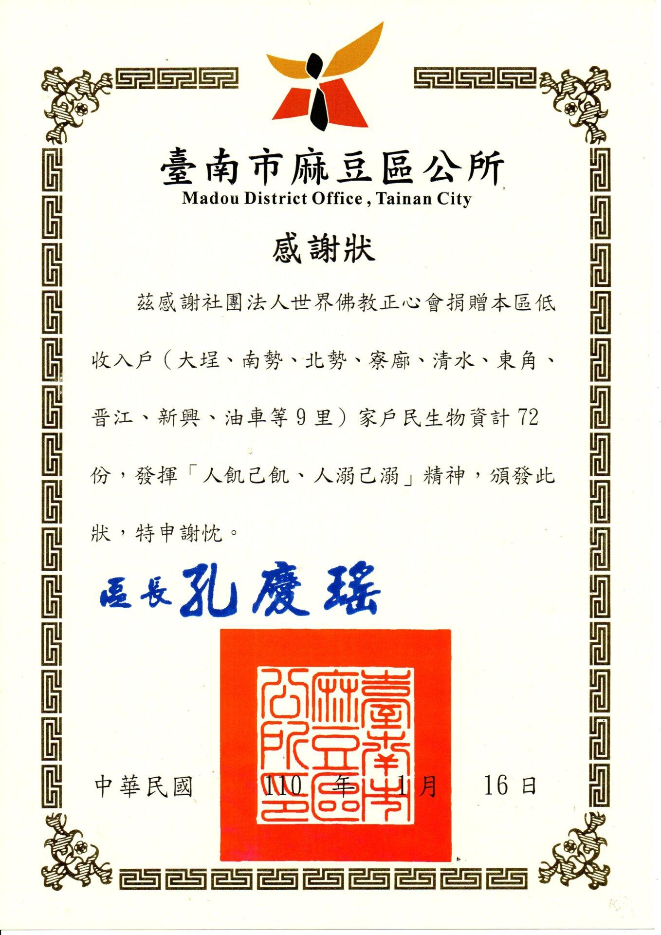 2021-0116台南麻豆區公所感謝狀