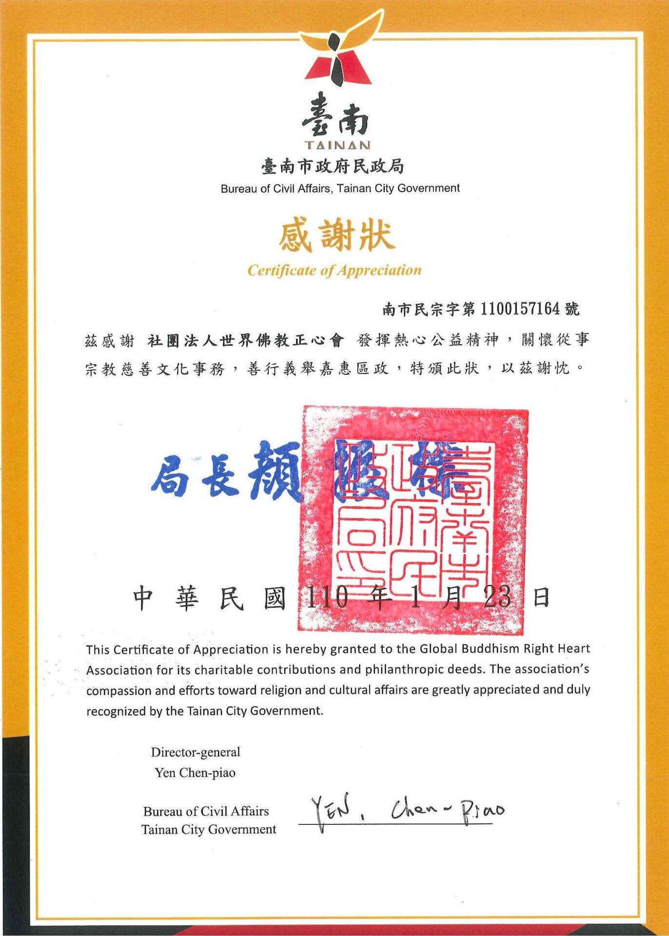 2021-0123台南市府感謝狀