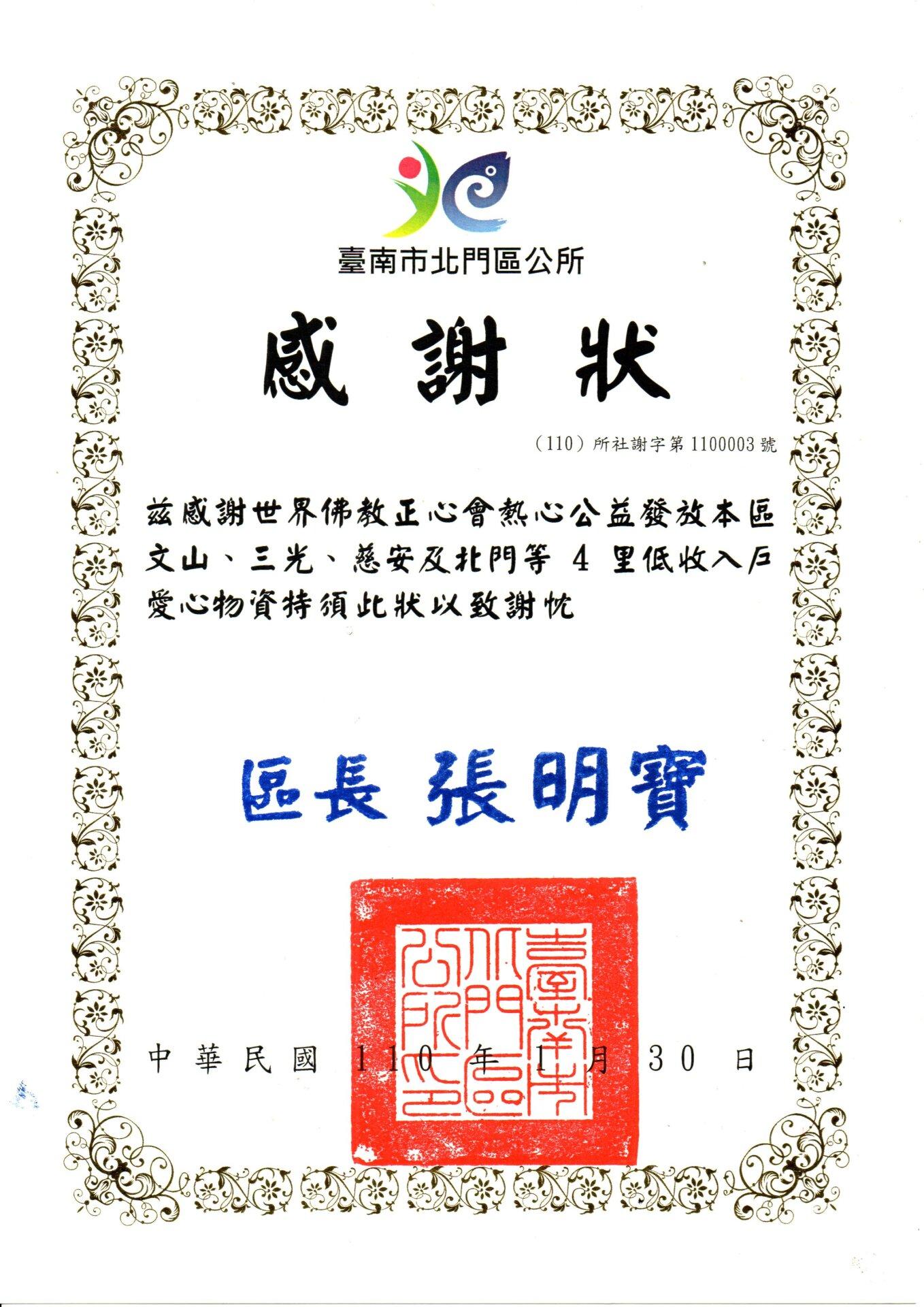 2021-0130台南北門區公所