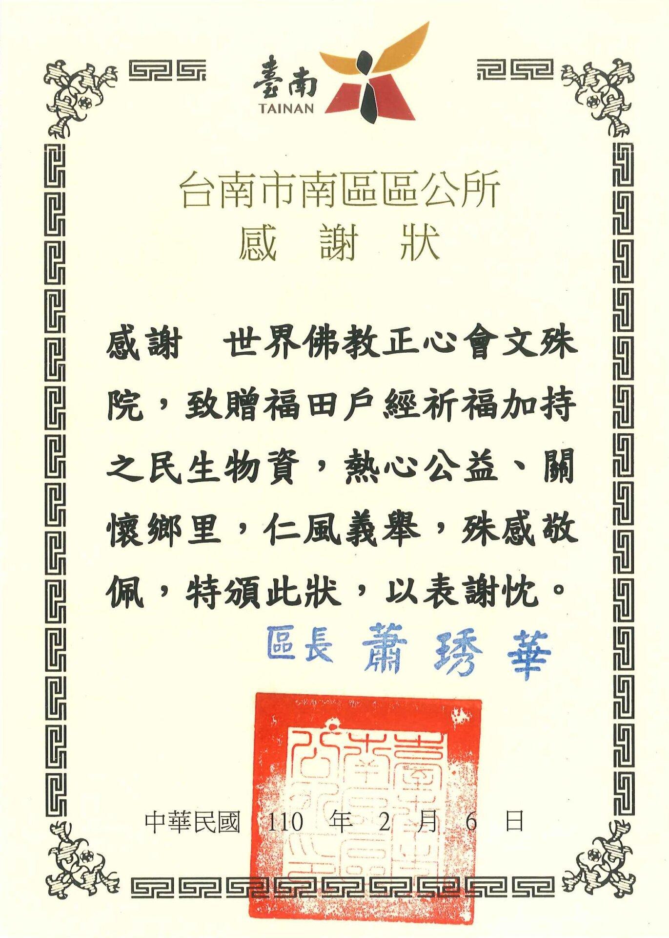 2021-0205台南南區公所感謝狀
