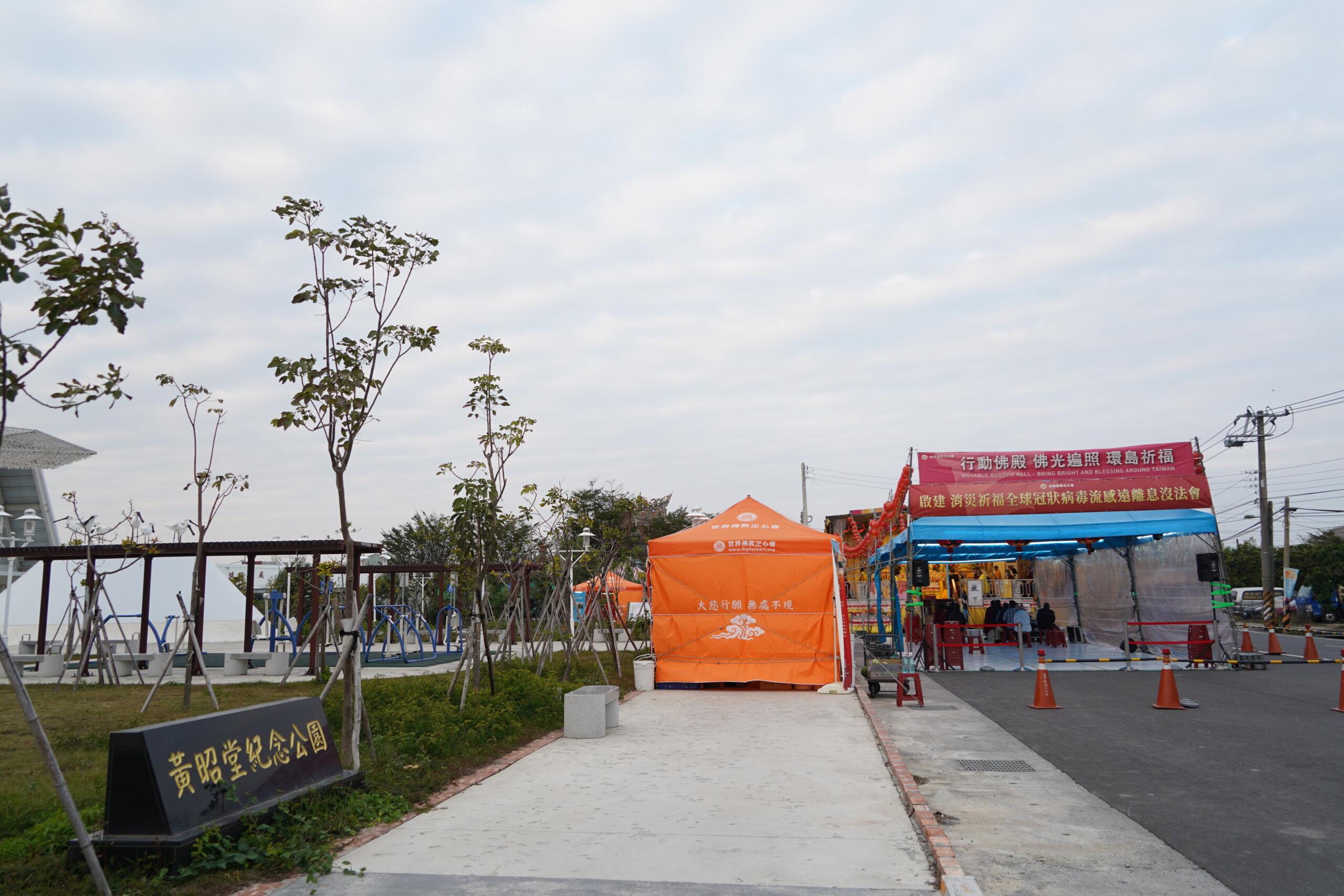 世界佛教正心會行動佛殿118站台南七股黃昭堂紀念公園舉辦誦經祈福法會