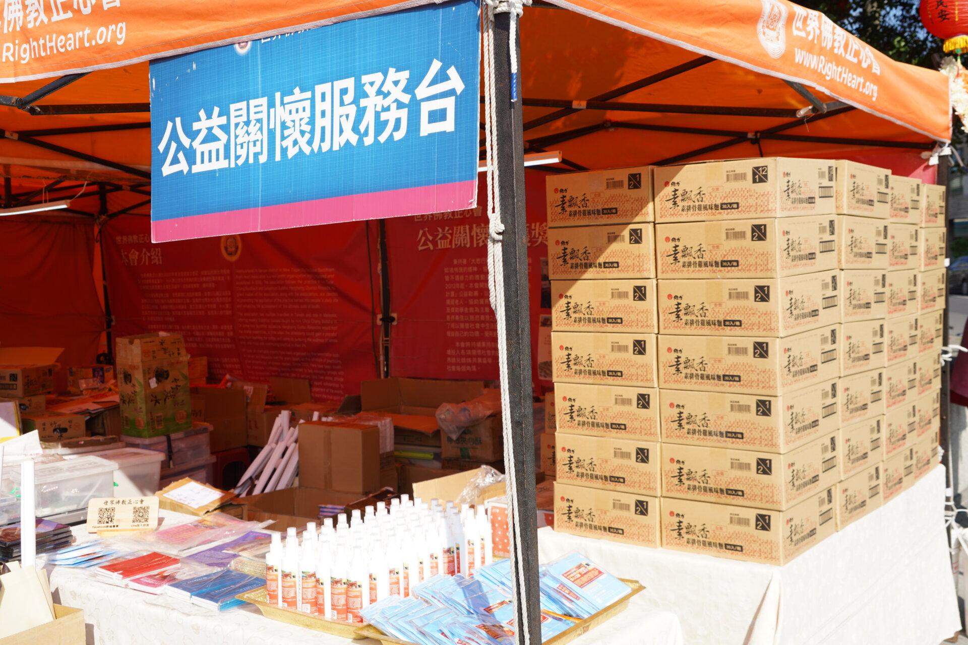 行動佛殿122站台南南區,本會募集十方愛心,將平安麵、口罩、酒精等物資免費提供給弱勢家庭