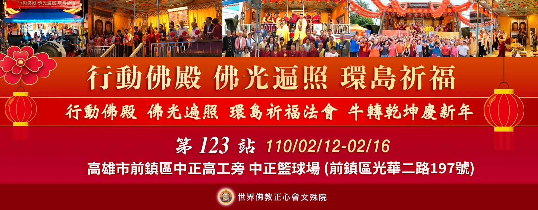 行動佛殿123站高雄前鎮-新春祈福大法會