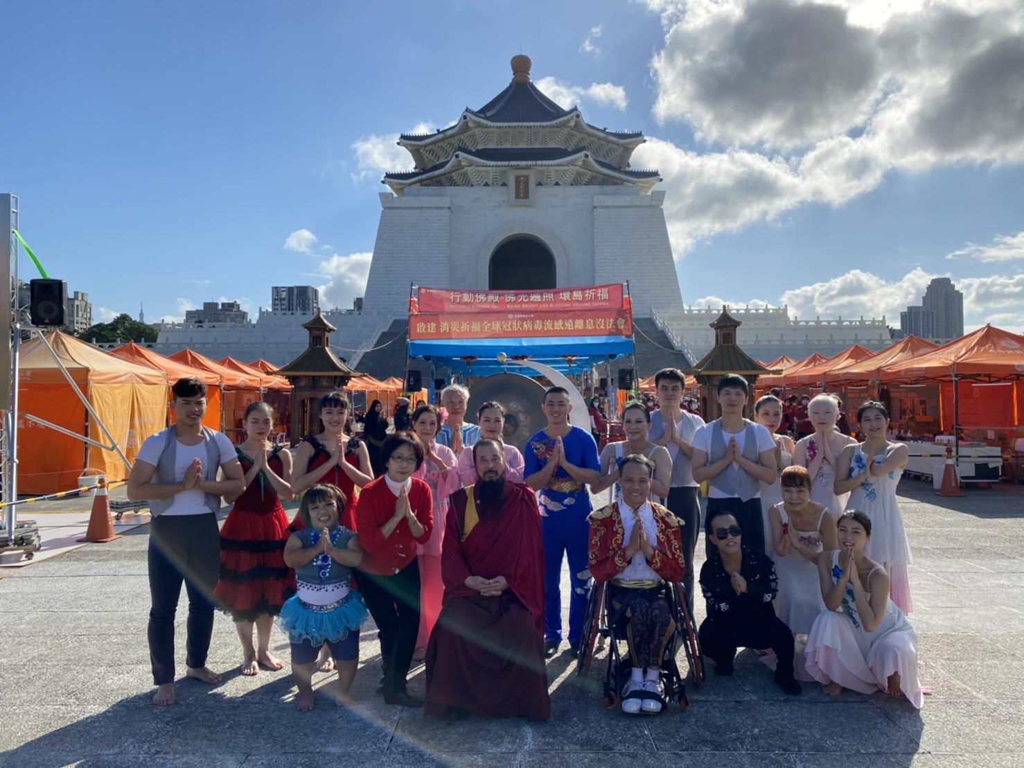 行動佛殿117站重回中正紀念堂,本會指導上師與表演團體及所有義工合影