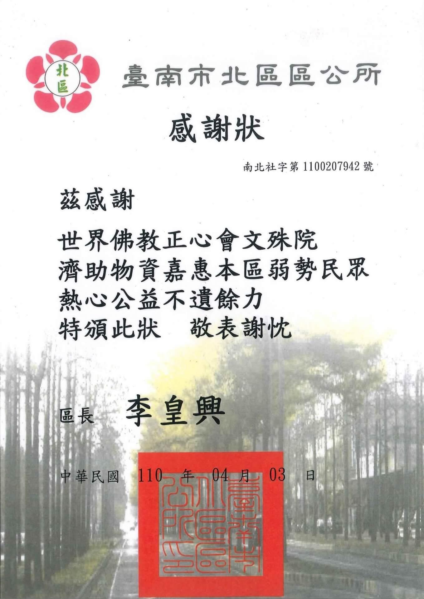 2021-0403台南北區區公所