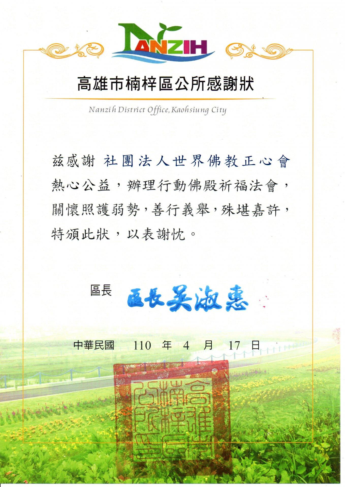 2021-0417高雄楠梓區公所