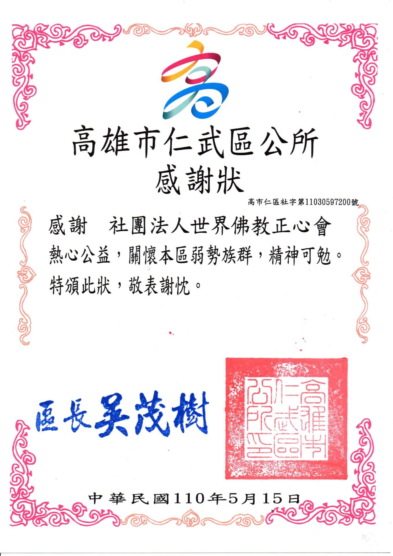 2021-0515仁武區公所感謝狀