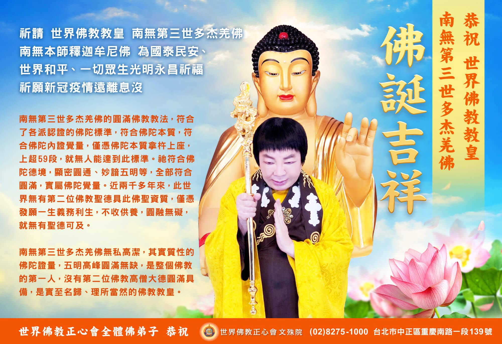 恭祝世界佛教教皇佛誕吉祥