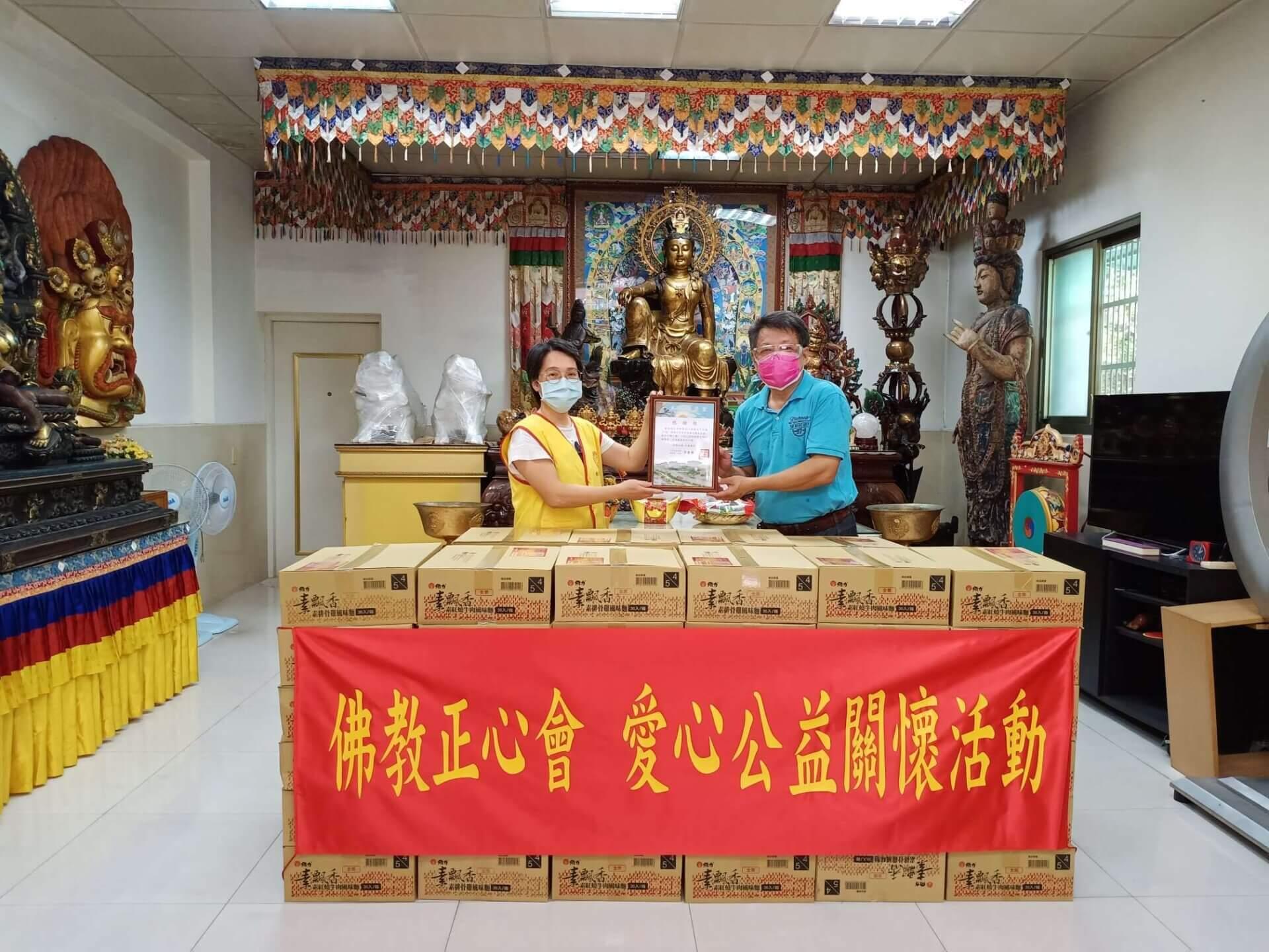 世界佛教正心會公益關懷攜手鄰里齊防疫,致贈平安麵給萬華里長