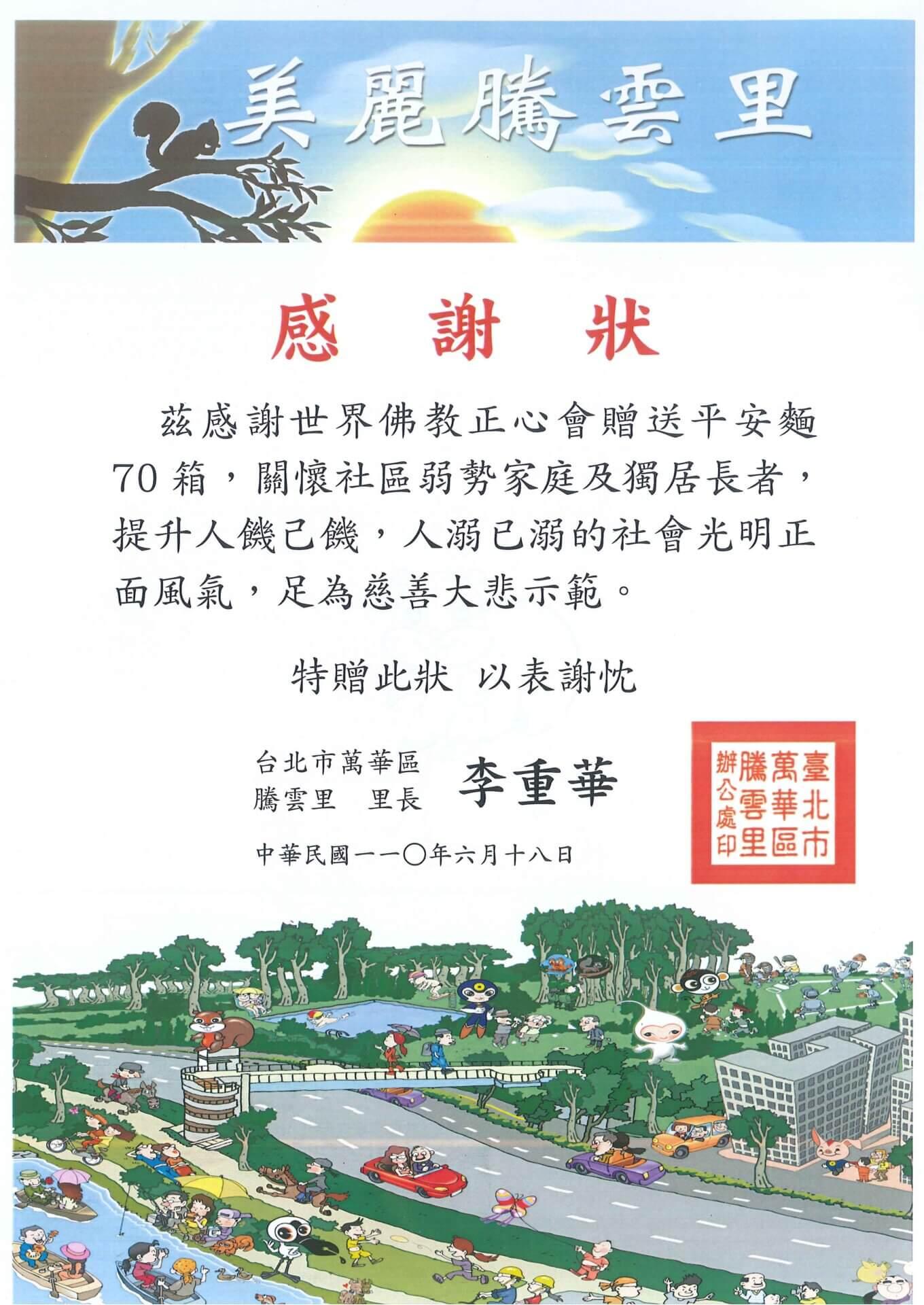 2021-0618萬華騰雲里感謝狀
