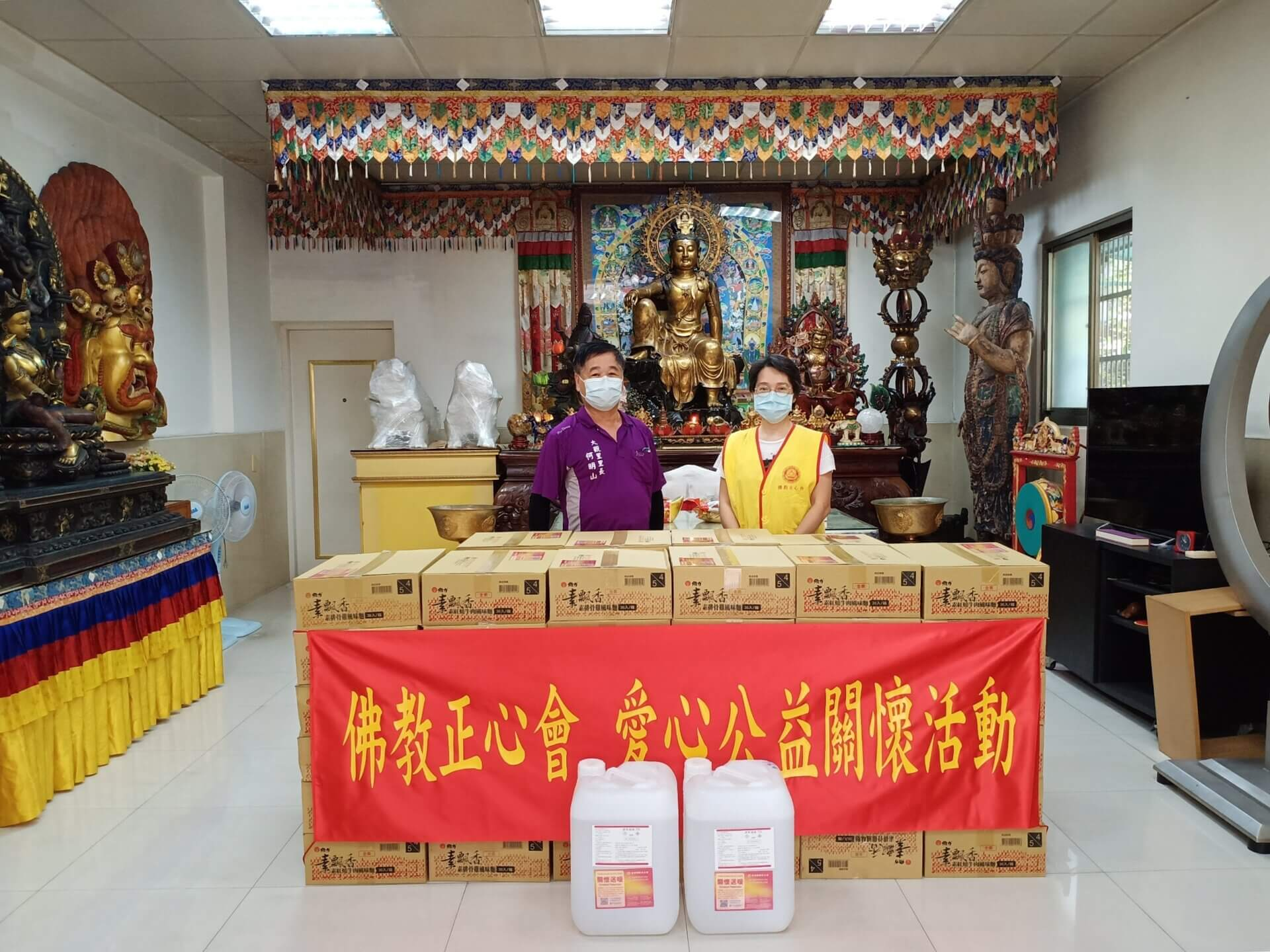 世界佛教正心會公益關懷攜手鄰里齊防疫,致贈酒精給板橋里長