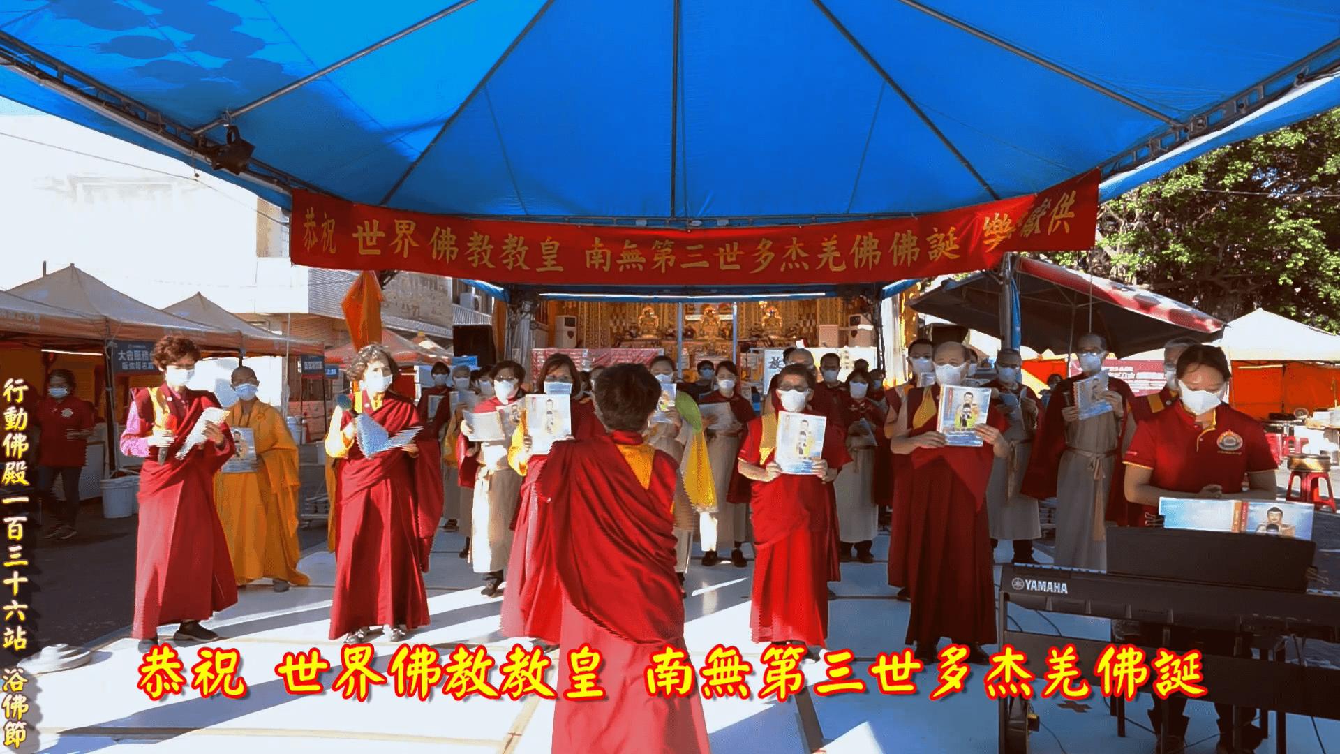 恭祝世界佛教教皇南無第三世多杰羌佛佛誕樂藝供佛