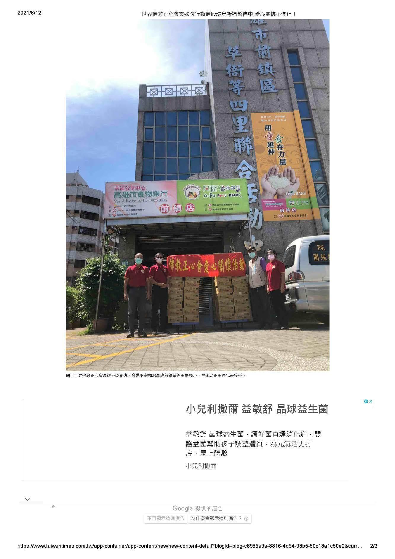 2021-0703台灣時報-世界佛教正心會文殊院行動佛殿環島祈福暫停中 愛心關懷不停