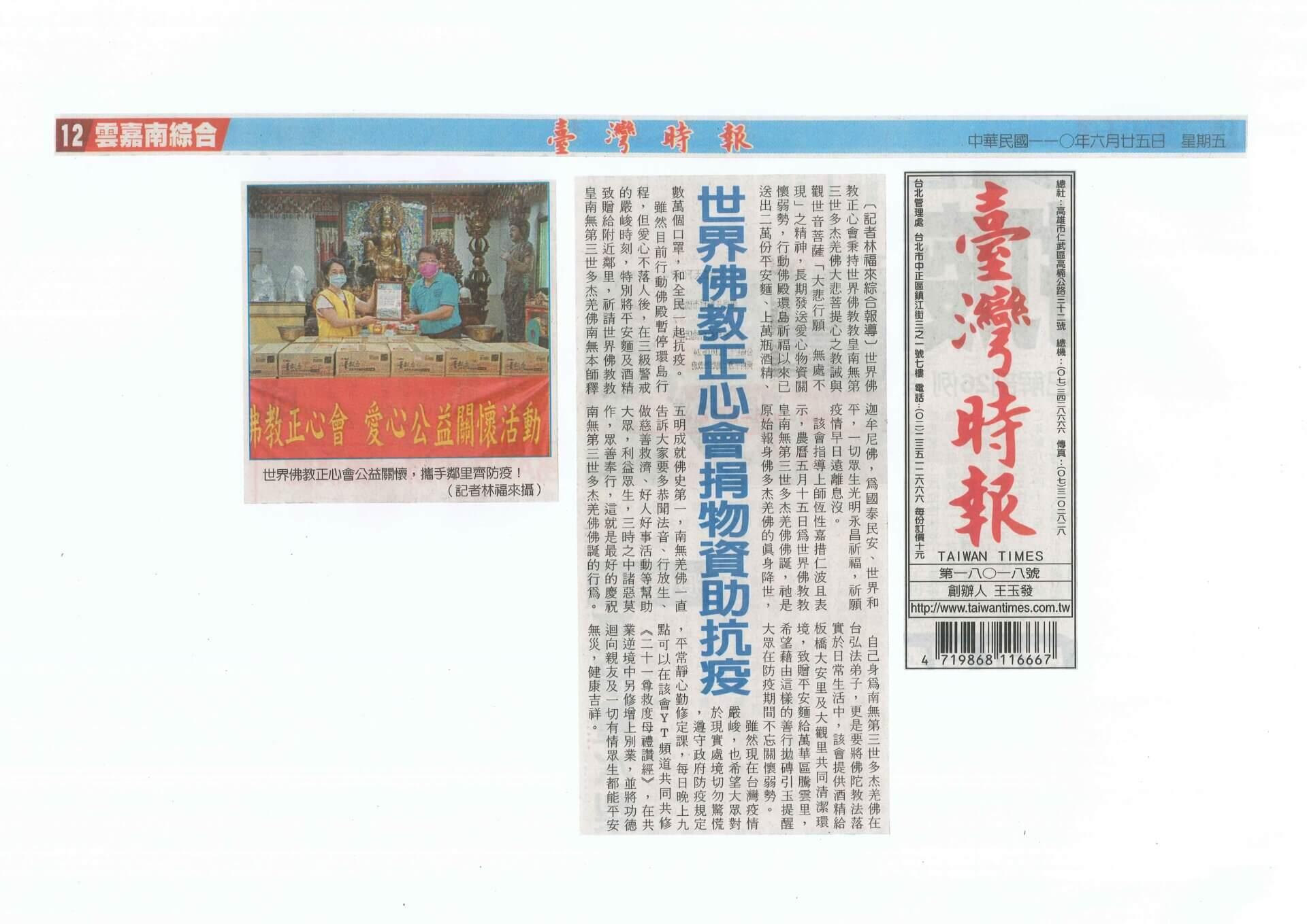 2021-0625台灣時報-世界佛教正心會捐物資助抗疫