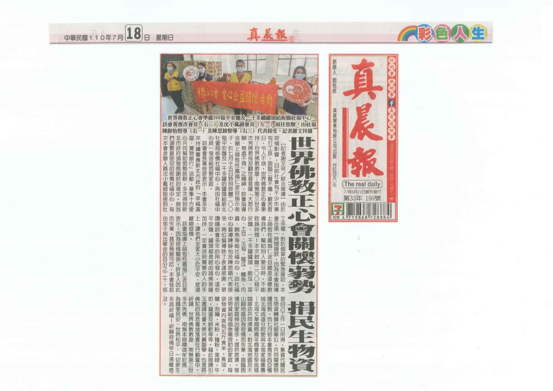 2021-0718真晨報-世界佛教正心會關懷弱勢捐民生物資