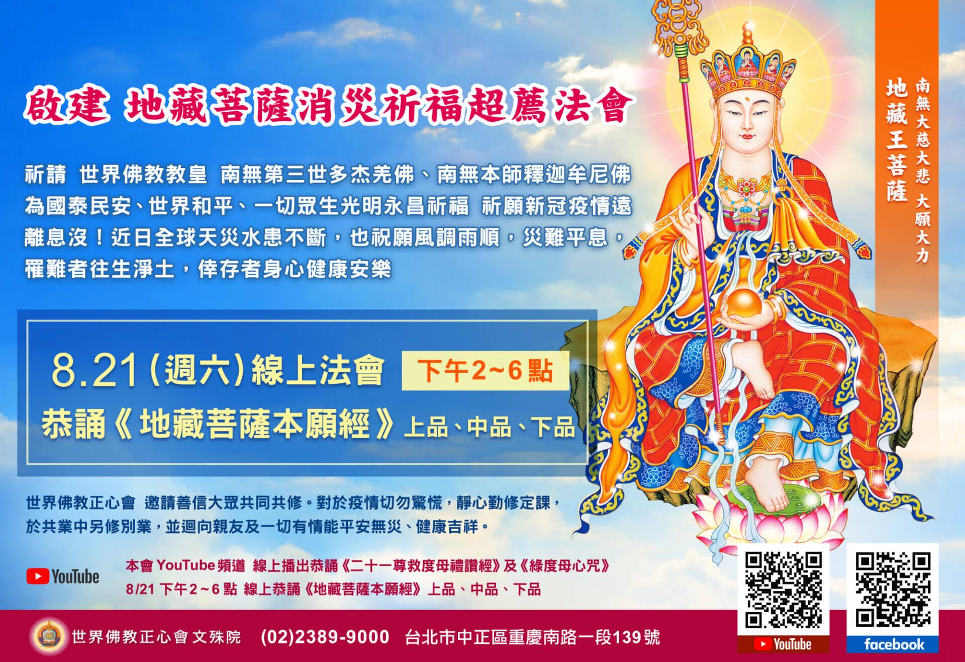 8月21日世界佛教正心會舉辦線上法會《啟建地藏菩薩消災祈福超薦法會》