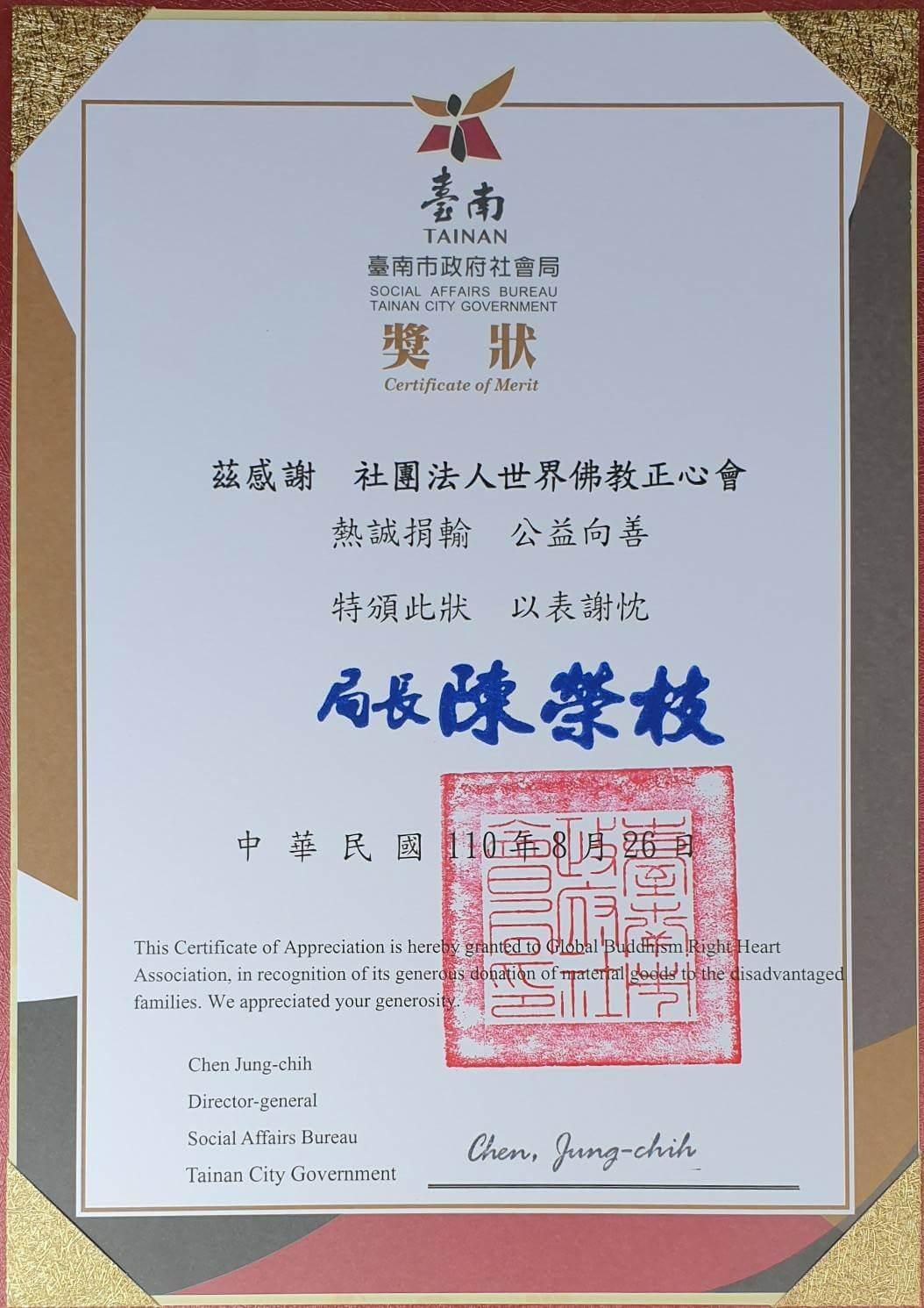 2021-0826台南社會局