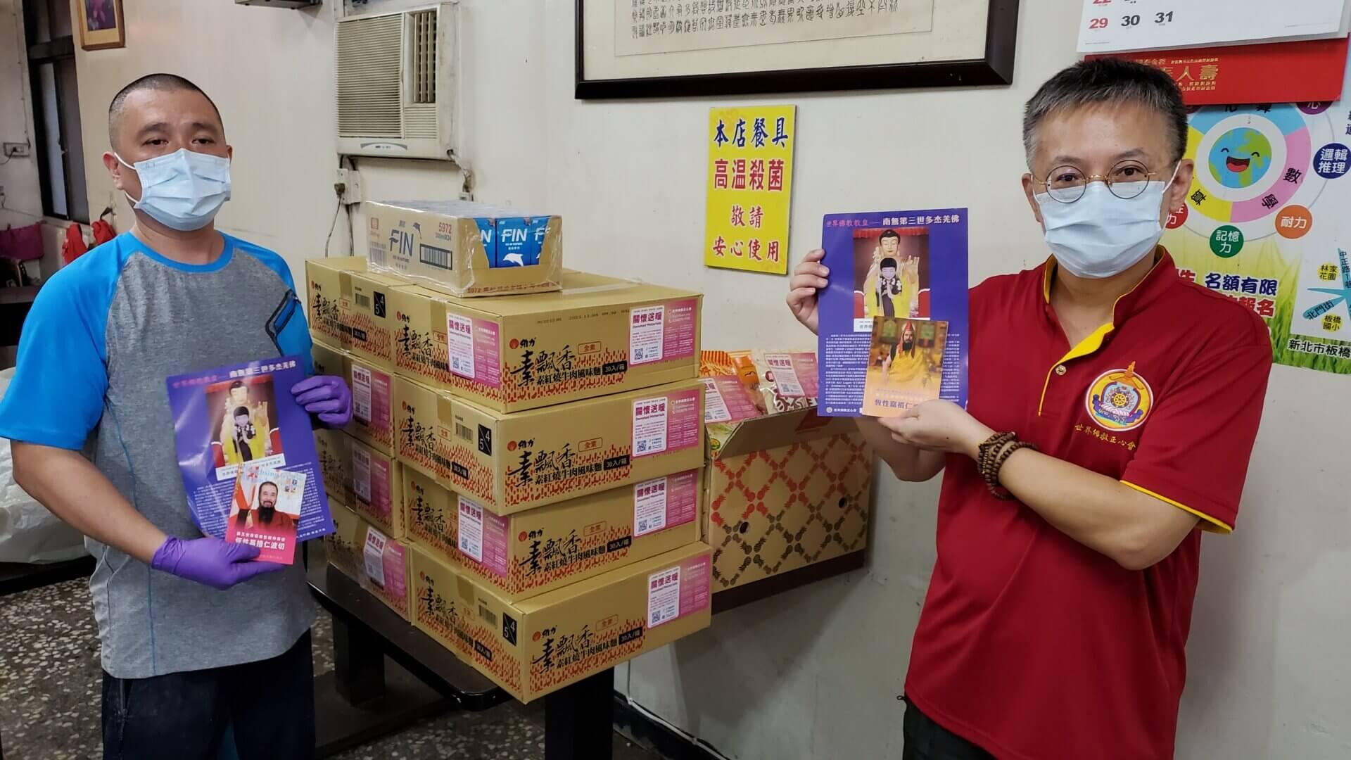 世界佛教正心會準備愛心泡麵、米粉、餅乾給板橋小吃攤做待用餐分送給弱勢家庭