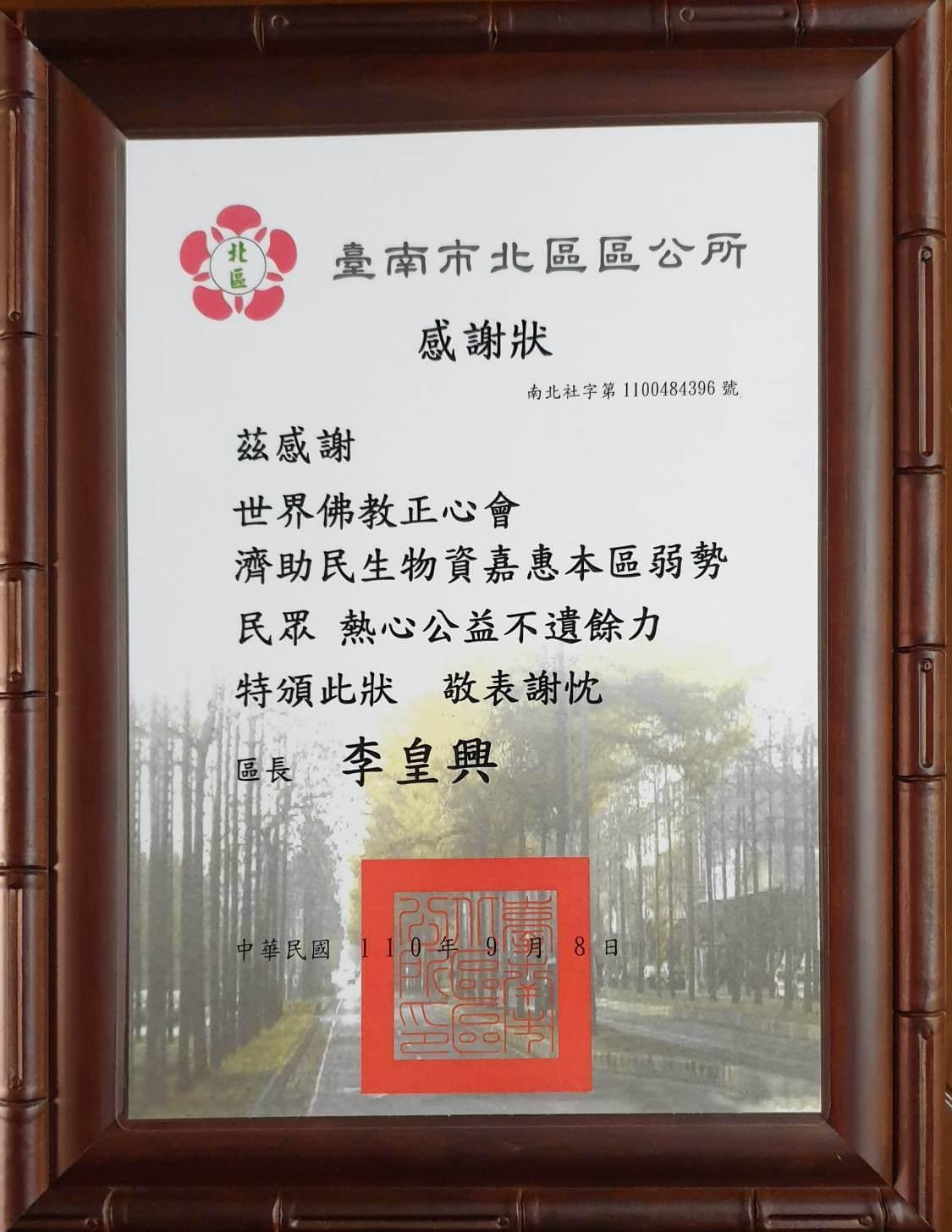 2021-0908台南北區區公所感謝狀