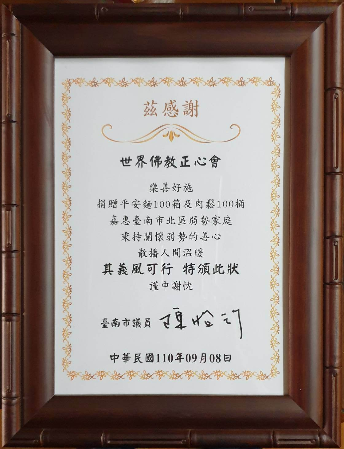 2021-0908台南陳怡珍議員感謝狀